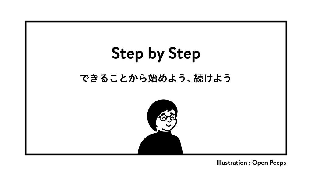 Step by Step Ͱ͖Δ͜ͱ͔ΒΊΑ͏ɺ ଓ͚Α͏ Illustration : O...