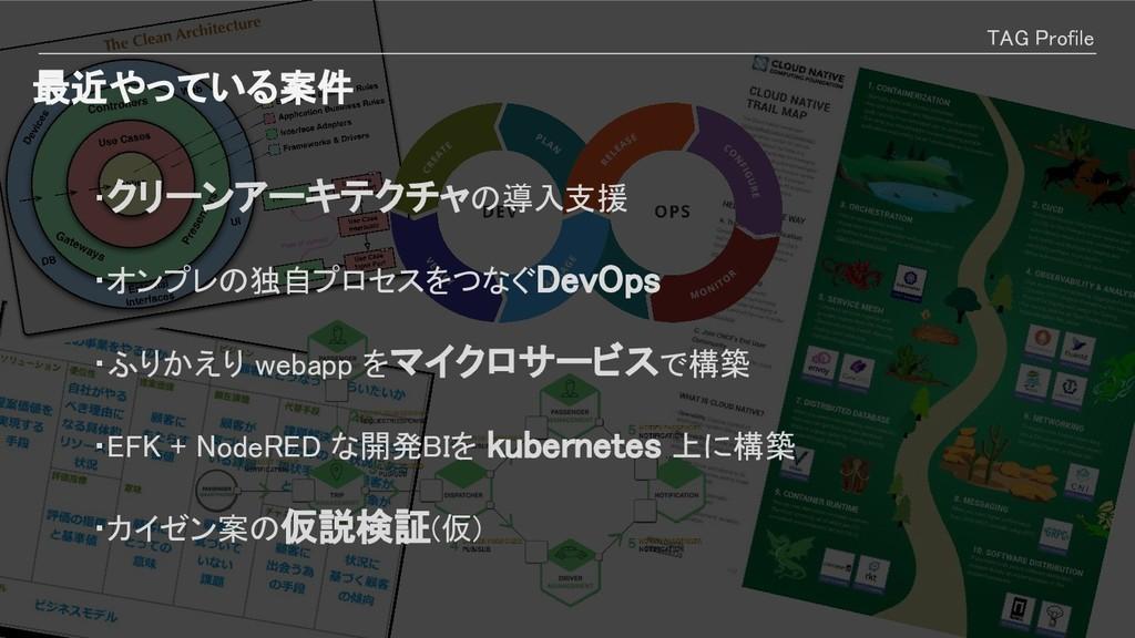 最近やっている案件 TAG Profile   ・クリーンアーキテクチャの導入支援   ・オン...
