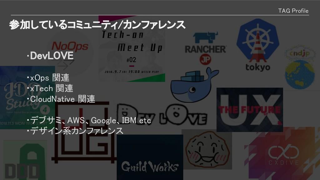 ・DevLOVE   ・xOps 関連   ・xTech 関連   ・CloudNativ...