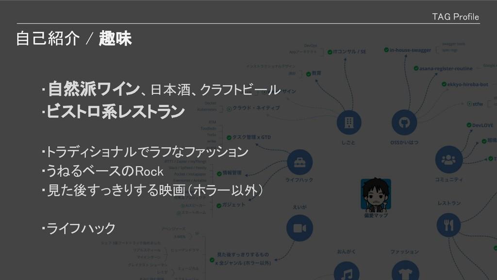 自己紹介 / 趣味 TAG Profile   ・自然派ワイン、日本酒、クラフトビール   ・...