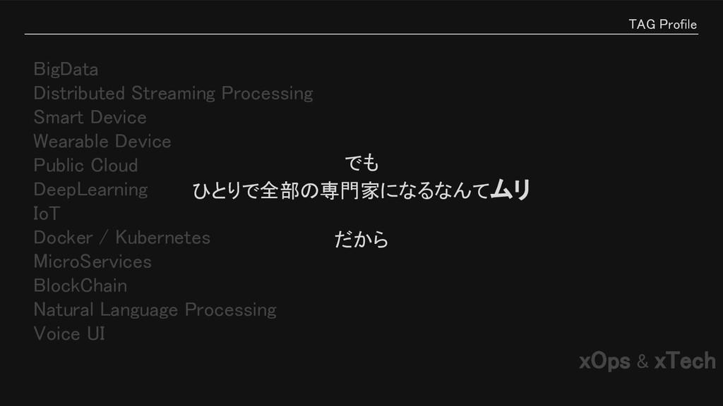 BigData   Distributed Streaming Processing   ...