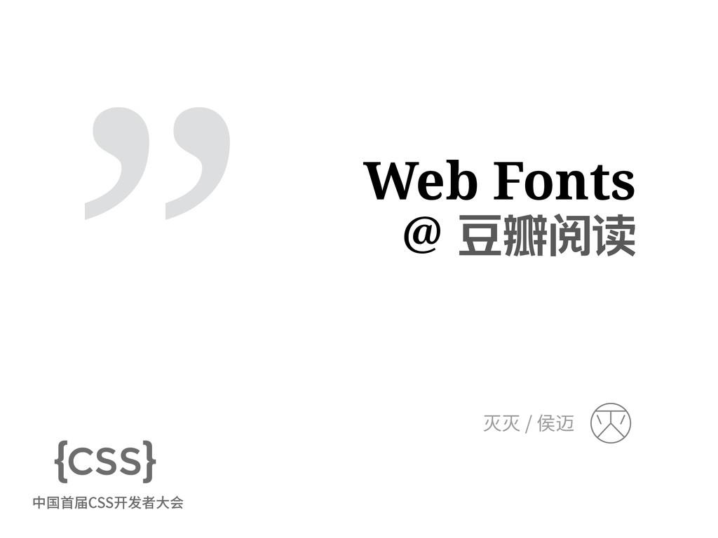 """@ Web Fonts 抣抣⣵鵄 """" ⚥㕂껷㾉$44䒓〄罏㣐⠔"""
