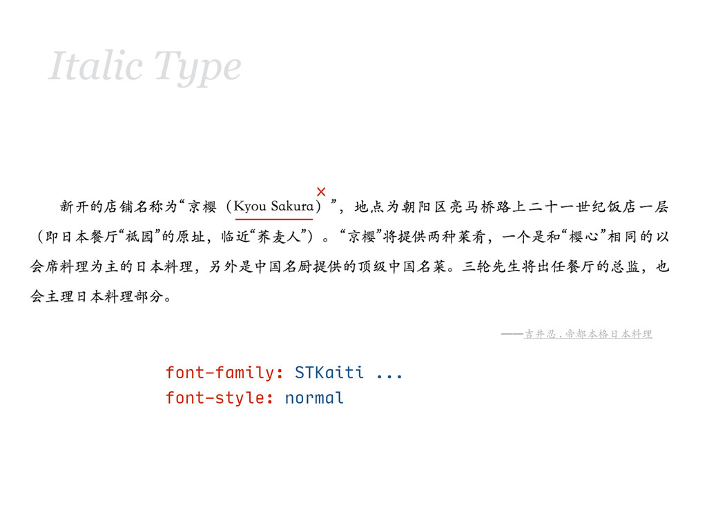 Italic Type ——吉井忍 , 帝都本格日本料理 font-family: ST...