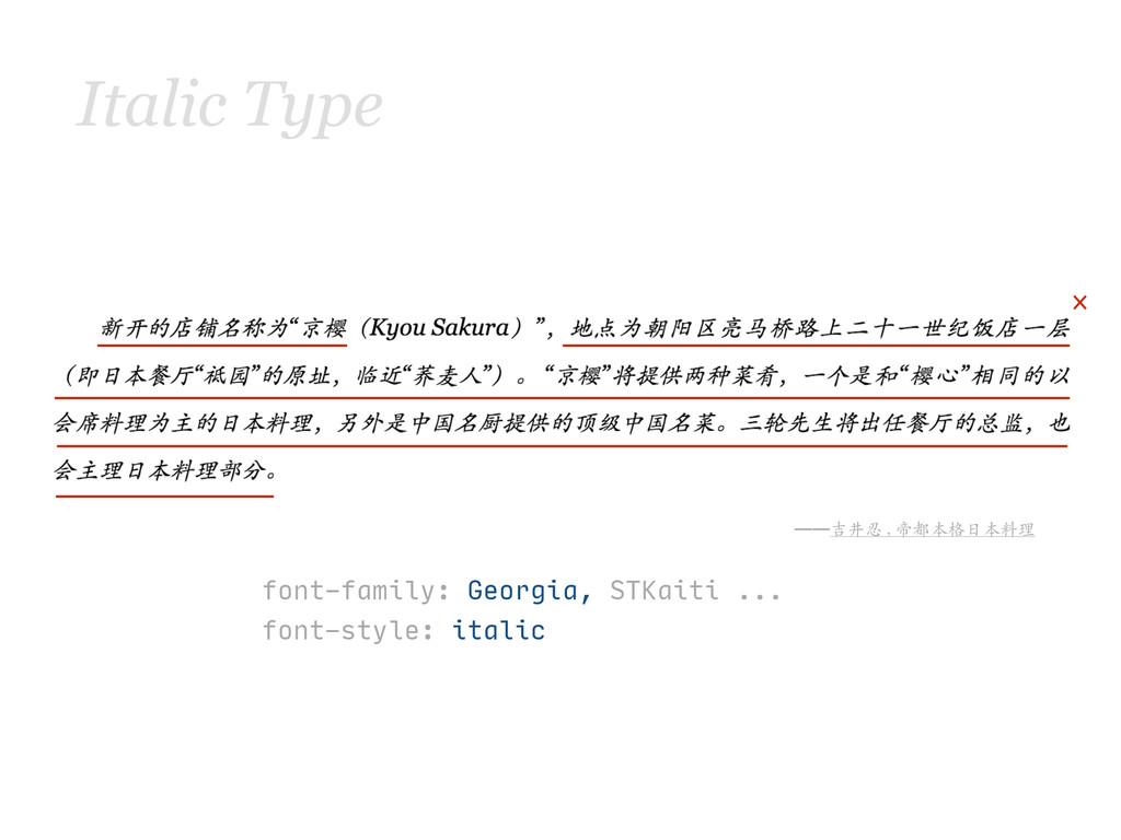 Italic Type font-family: Georgia, STKai...