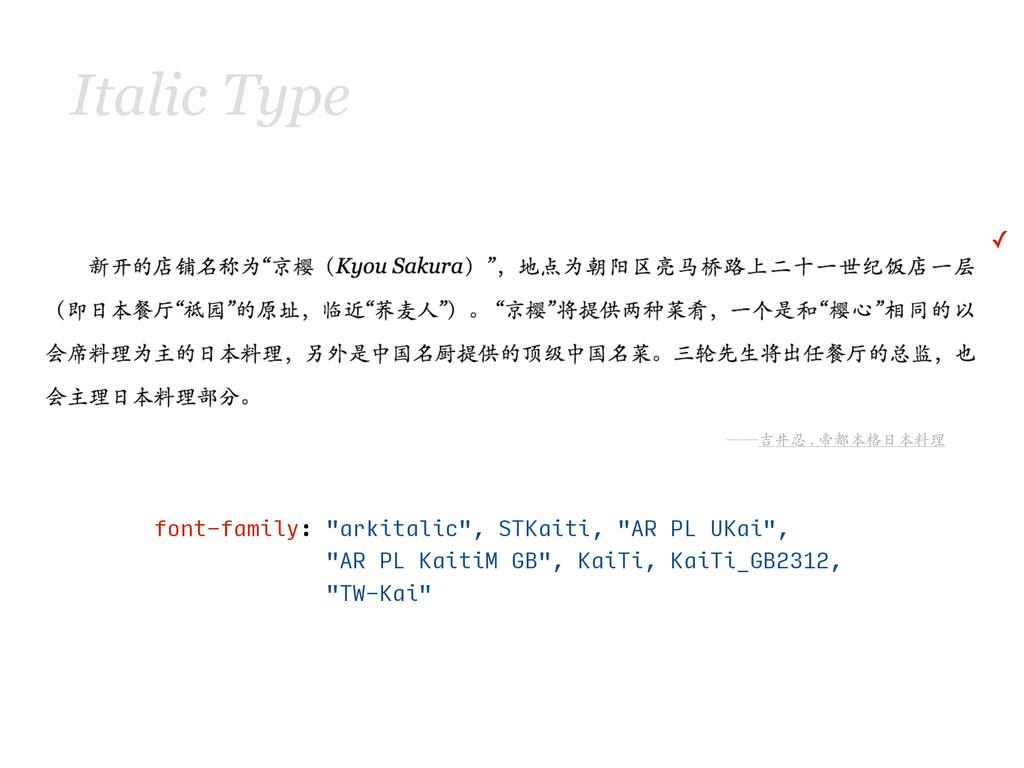 """Italic Type font-family: """"arkitalic"""", S..."""