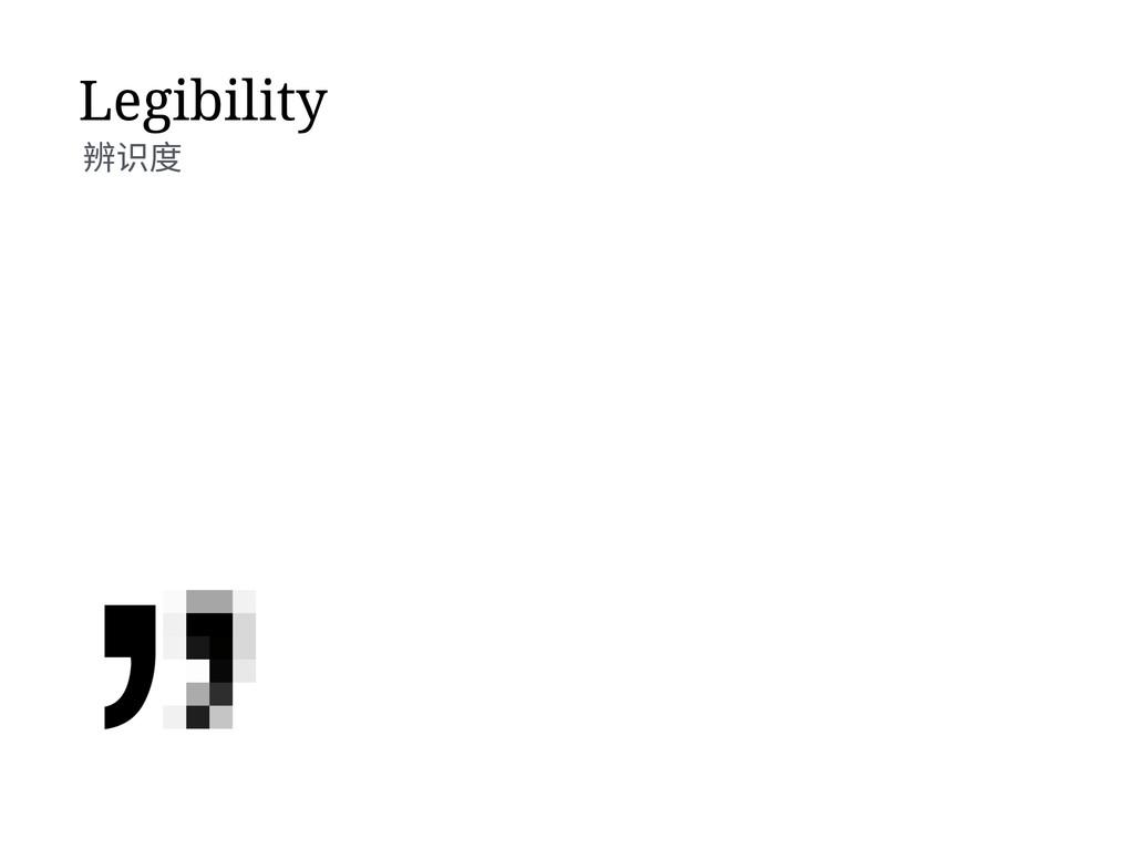 Legibility 鳹霋䏞