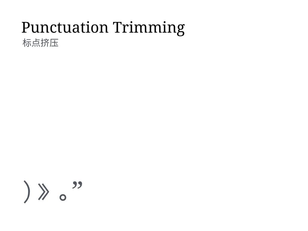 """Punctuation Trimming 》 。 ) """" 叻挿䮥⾓"""