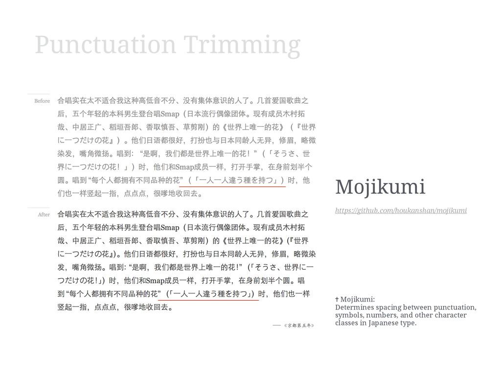 Punctuation Trimming Mojikumi ✝ Mojikumi: Deter...