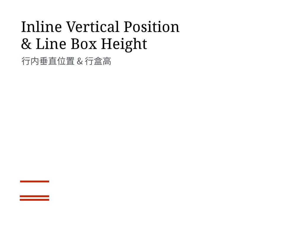 Inline Vertical Position & Line Box Height 遤ⰻ㘌湬...