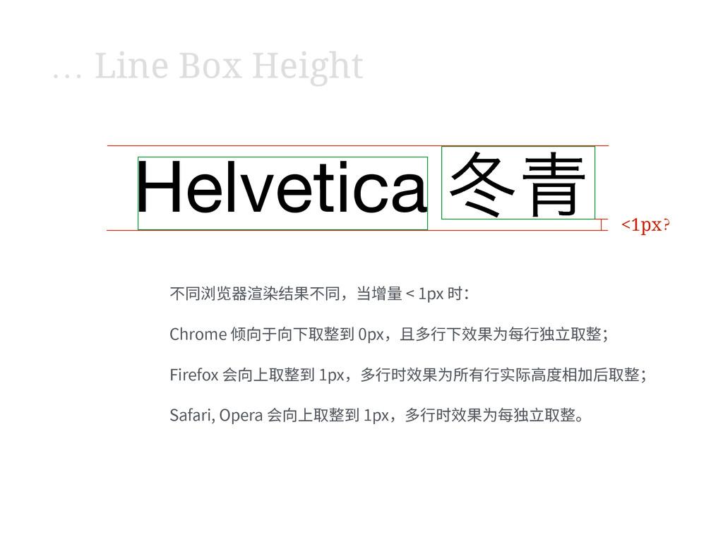… Line Box Height Helvetica  <1px? ♶ず崹錢㐼庪厩絕卓♶...