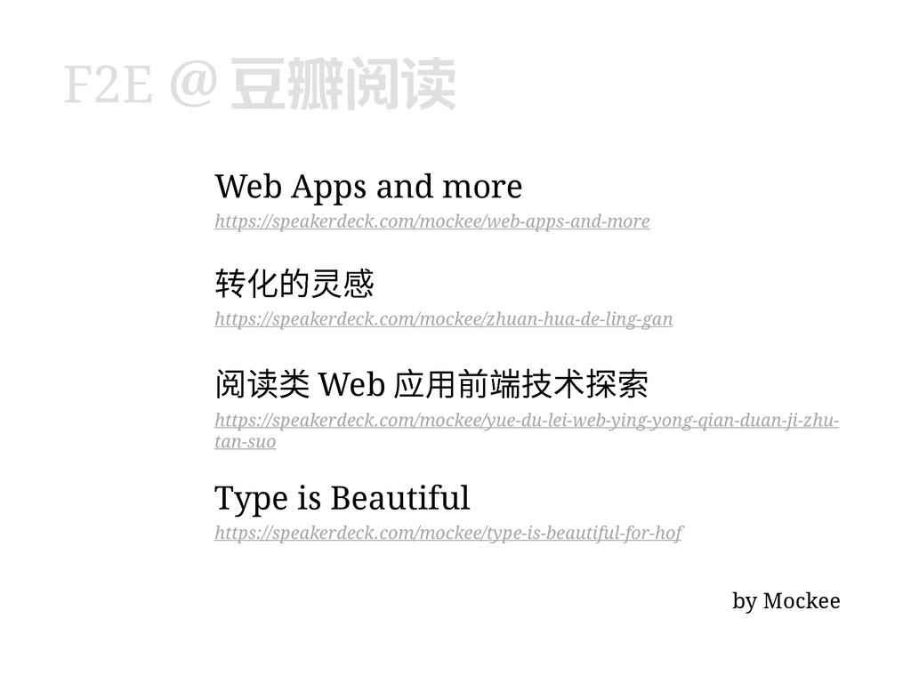 Web Apps and more https://speakerdeck.com/mocke...