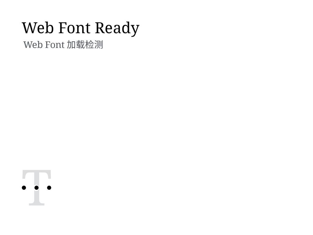 Web Font Ready T … … Web Font⸈鲿唬崵