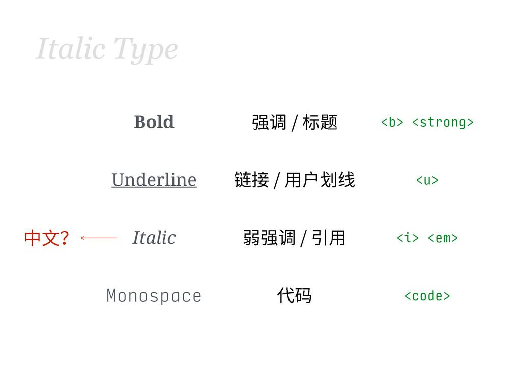 Italic Type Bold 䔂靈叻곿 <b> <strong> Underlin...