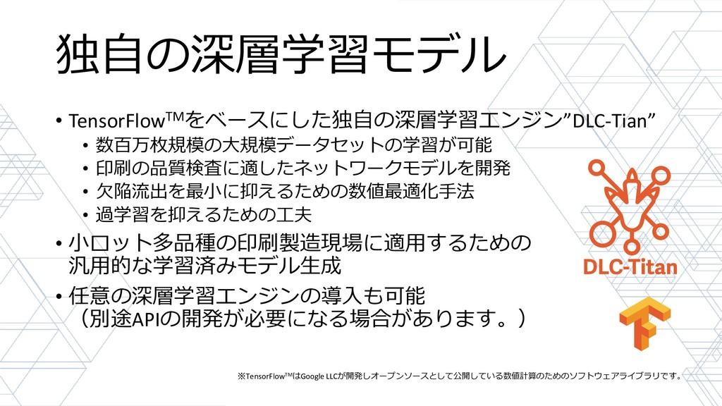 """独自の深層学習モデル • TensorFlowTMをベースにした独自の深層学習エンジン""""DLC..."""