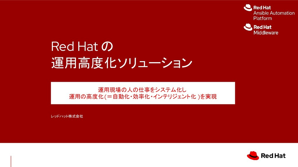 Copyright Red Hat K.K. 運用現場の人の仕事をシステム化し 運用の高度化(...