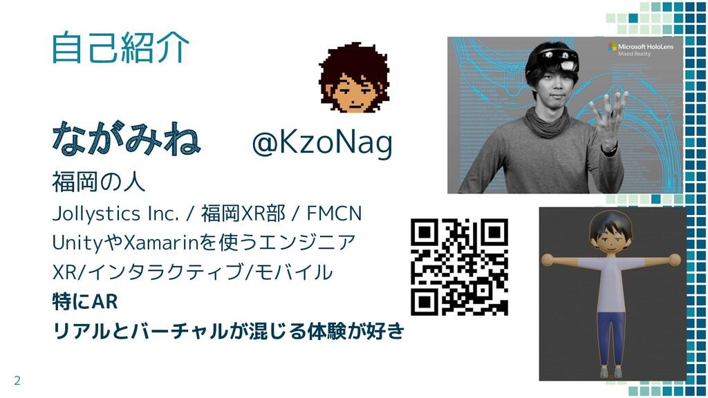 自己紹介 ながみね   @KzoNag 福岡の人 Jollystics Inc. / 福岡XR...