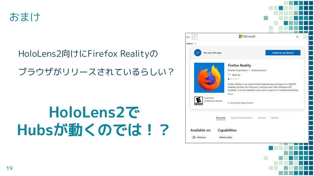 19 おまけ HoloLens2向けにFirefox Realityの ブラウザがリリースされ...