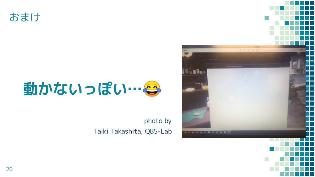 20 おまけ photo by Taiki Takashita, QBS-Lab 動かないっぽ...