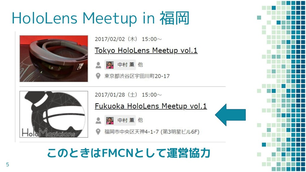 5 HoloLens Meetup in 福岡 このときはFMCNとして運営協力