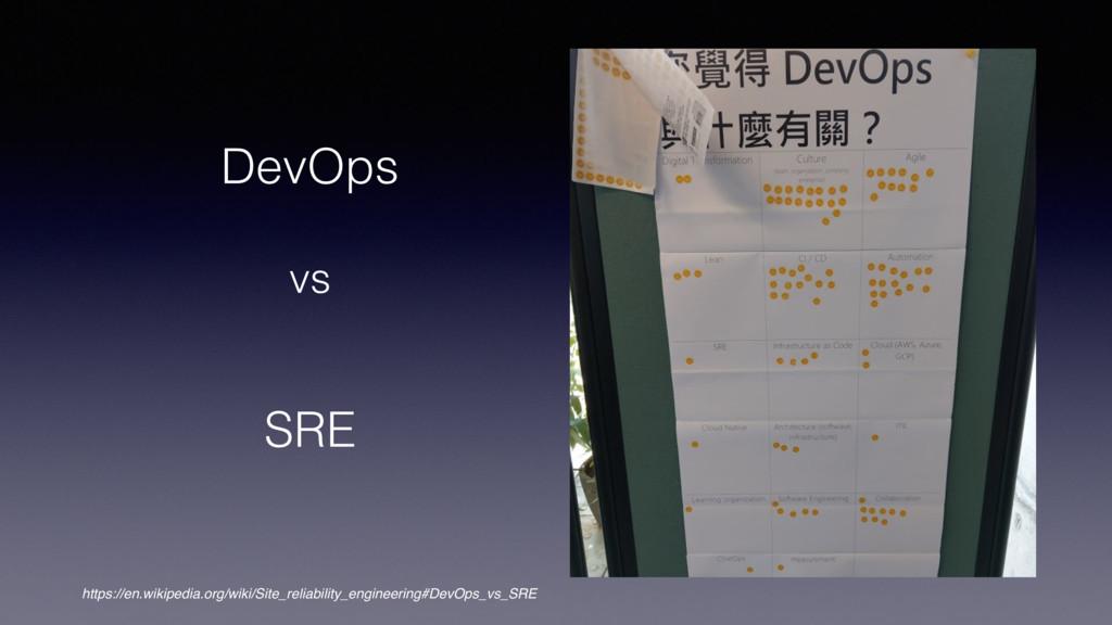 DevOps vs SRE https://en.wikipedia.org/wiki/Sit...