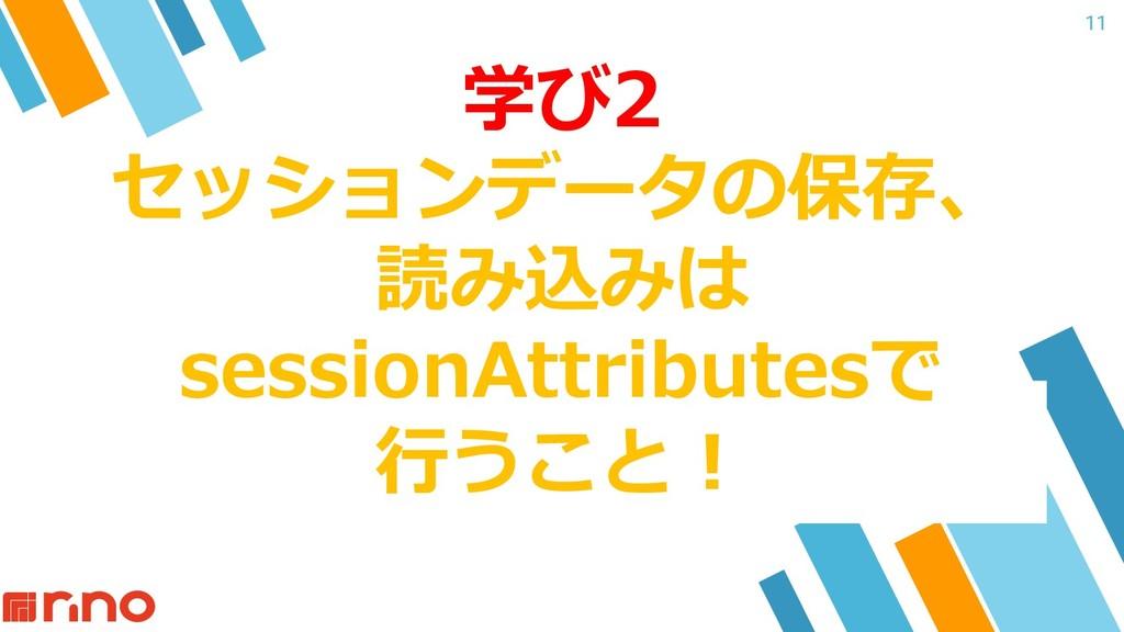 学び2 セッションデータの保存、 読み込みは sessionAttributesで ⾏うこと︕...