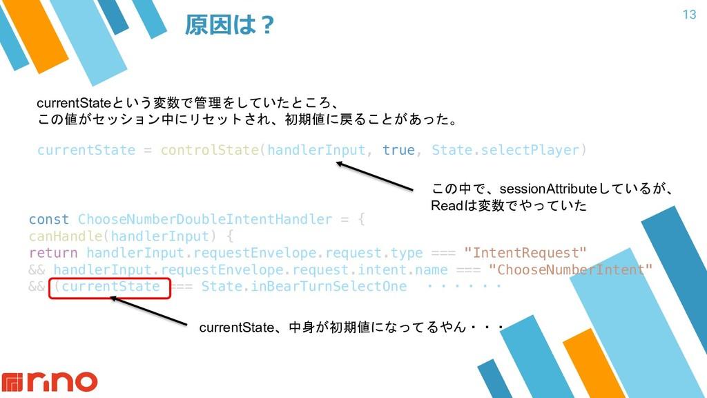 13 原因は︖ currentState = controlState(handlerInpu...