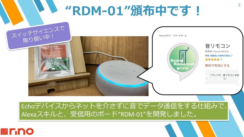 """3 """"RDM-01""""頒布中です ! Echoデバイスからネットを介さずに⾳でデータ通信をする仕..."""