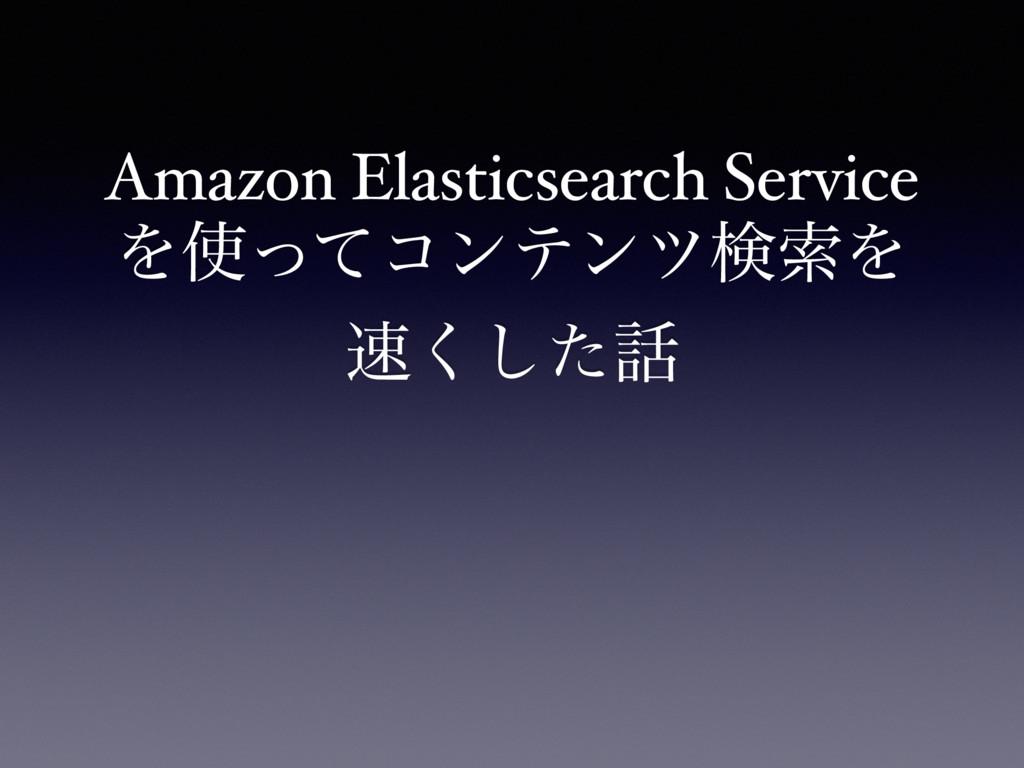 Amazon Elasticsearch Service ΛͬͯίϯςϯπݕࡧΛ ͨ͘͠