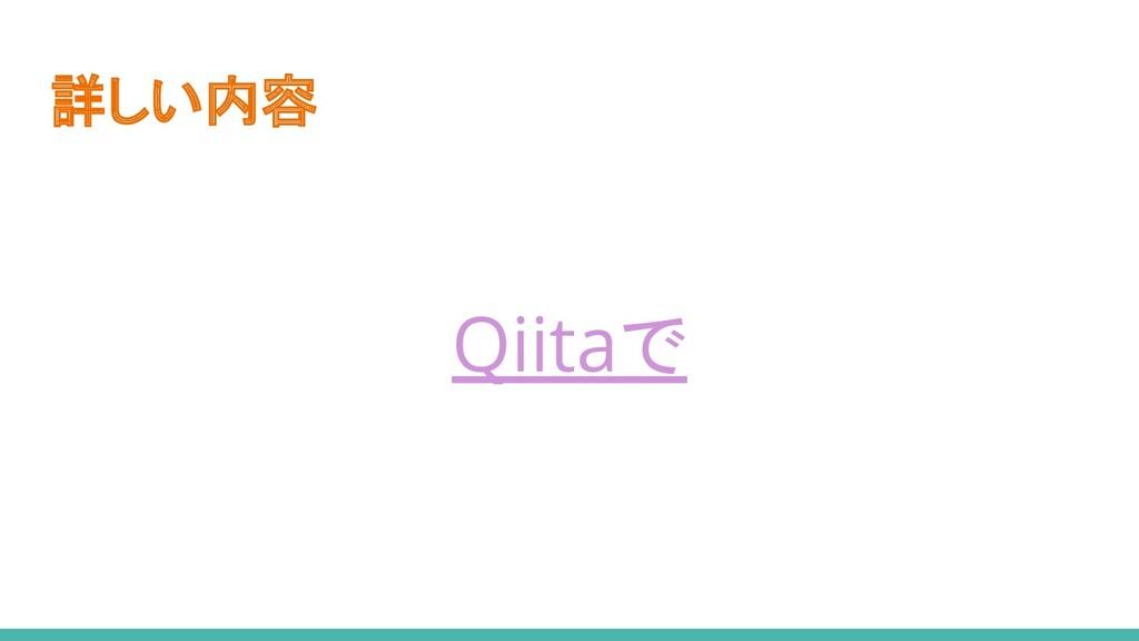 詳しい内容 Qiitaで
