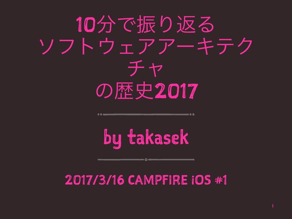 10ͰৼΓฦΔ ιϑτΣΞΞʔΩςΫ νϟ ͷྺ2017 by takasek 2017...
