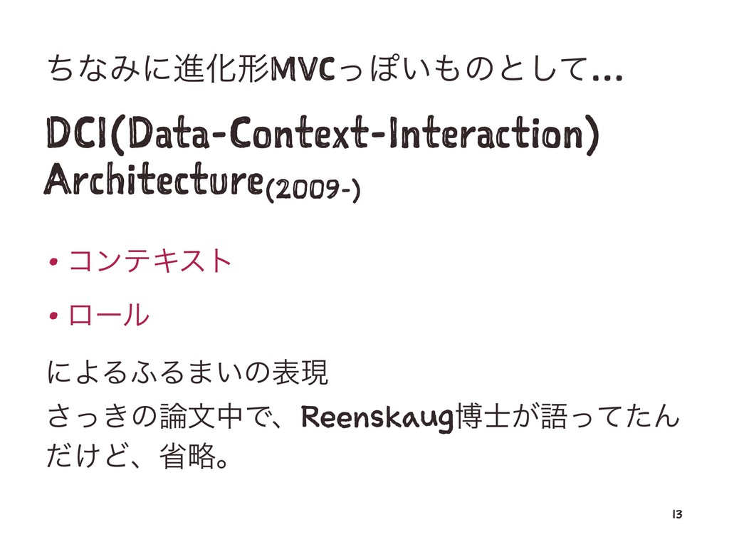 ͪͳΈʹਐԽܗMVCͬΆ͍΋ͷͱͯ͠… DCI(Data-Context-Interactio...