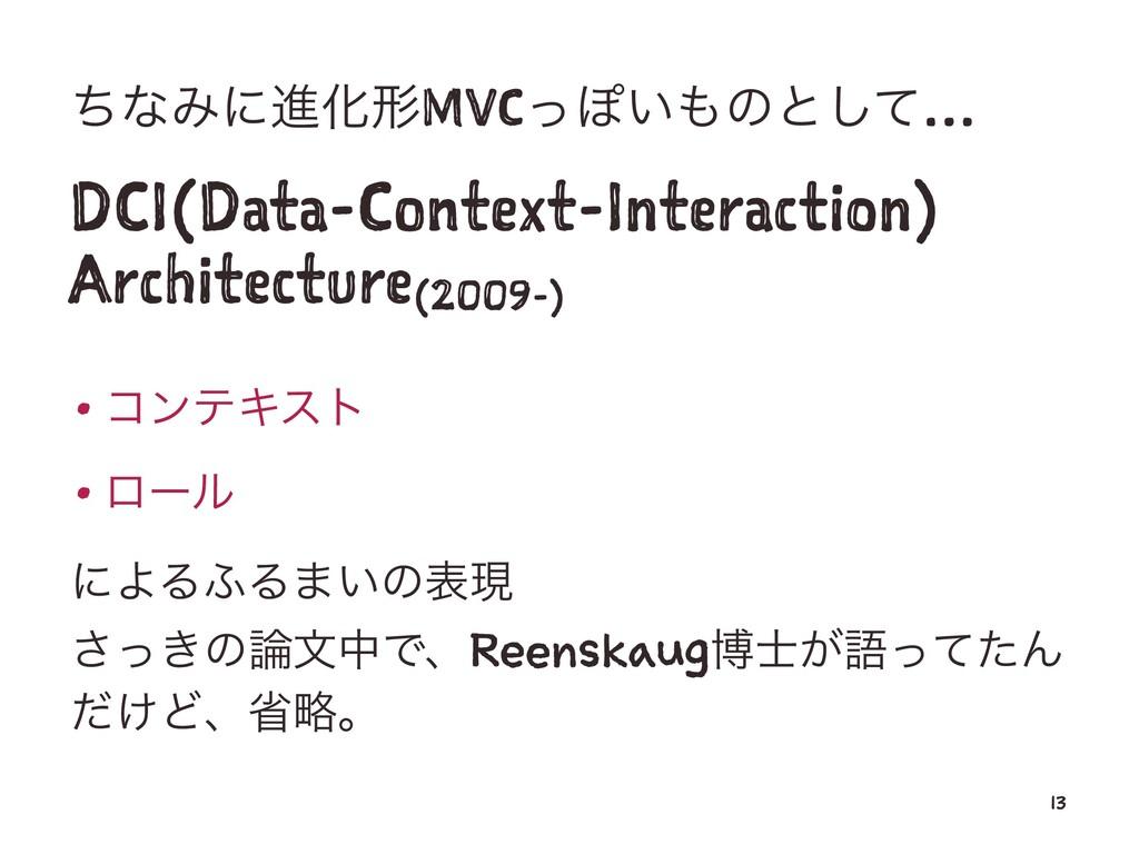 ͪͳΈʹਐԽܗMVCͬΆ͍ͷͱͯ͠… DCI(Data-Context-Interactio...