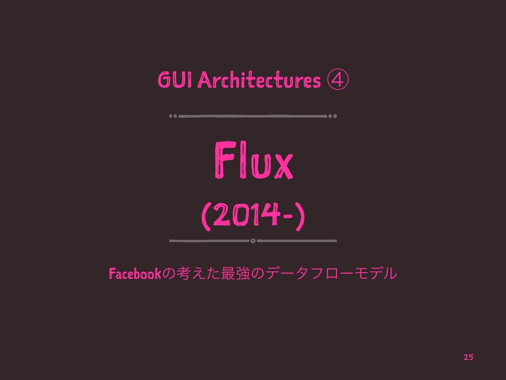 GUI Architectures ᶆ Flux (2014-) Facebookͷߟ͑ͨ࠷ڧ...