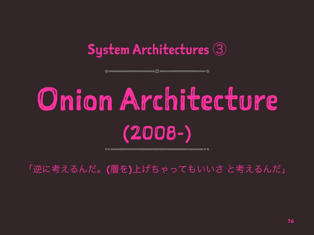 System Architectures ᶅ Onion Architecture (2008...