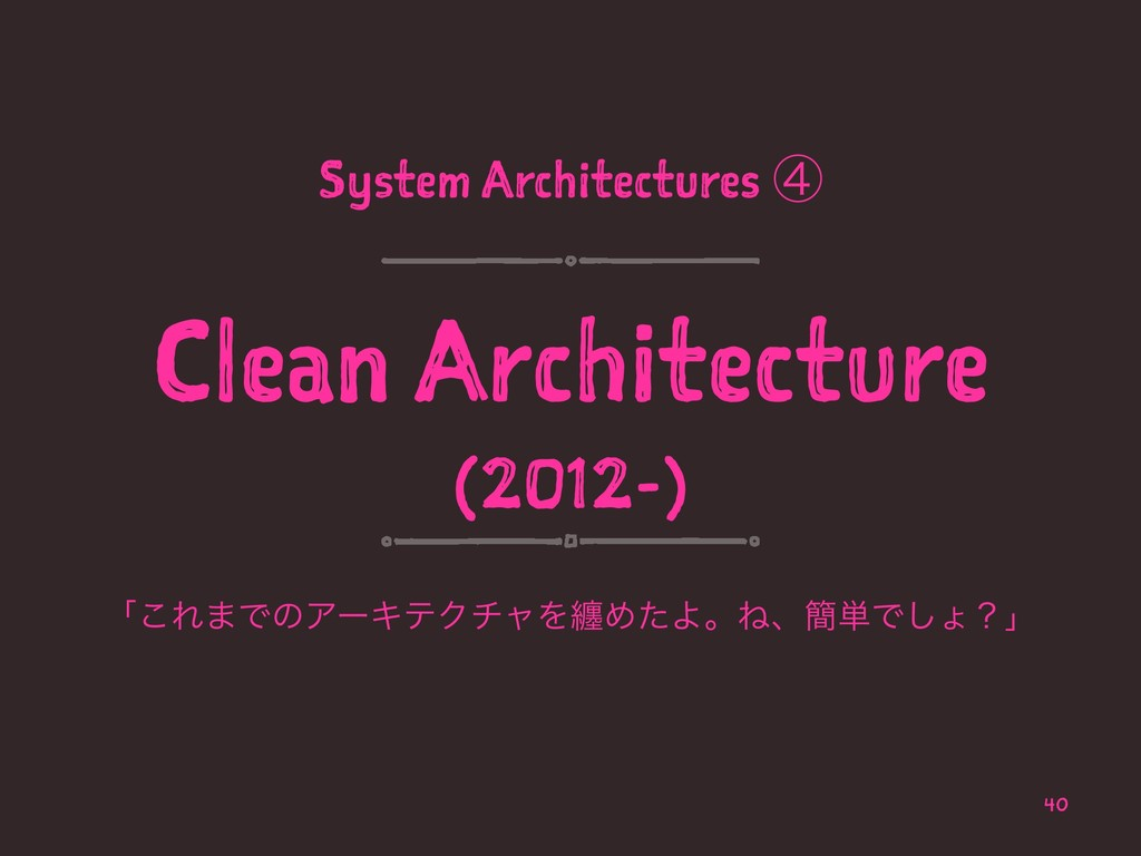 System Architectures ᶆ Clean Architecture (2012...