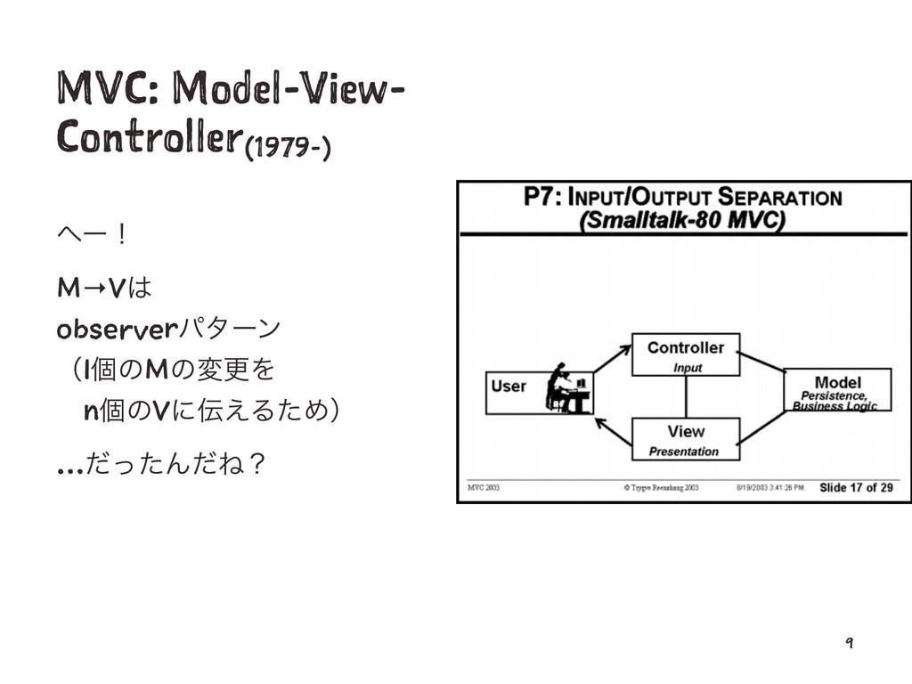 MVC: Model-View- Controller(1979-) ʔʂ M→V obs...