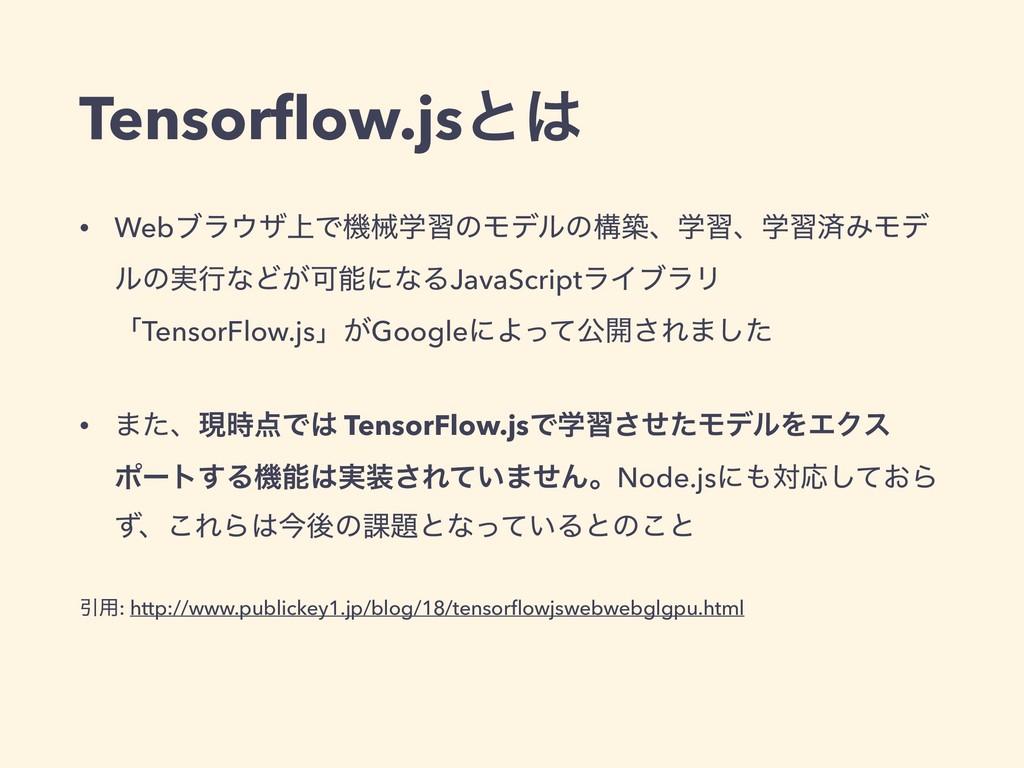 Tensorflow.jsͱ • Webϒϥβ্ͰػցֶशͷϞσϧͷߏஙɺֶशɺֶशࡁΈϞσ...