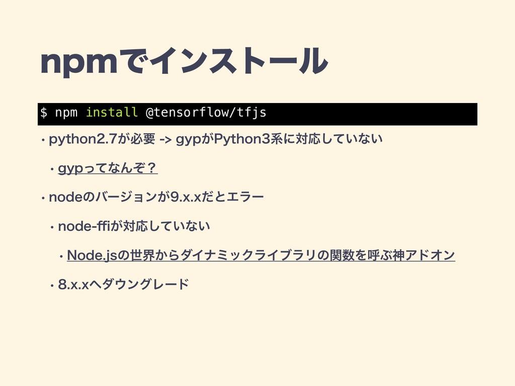 OQNͰΠϯετʔϧ $ npm install @tensorflow/tfjs w QZU...