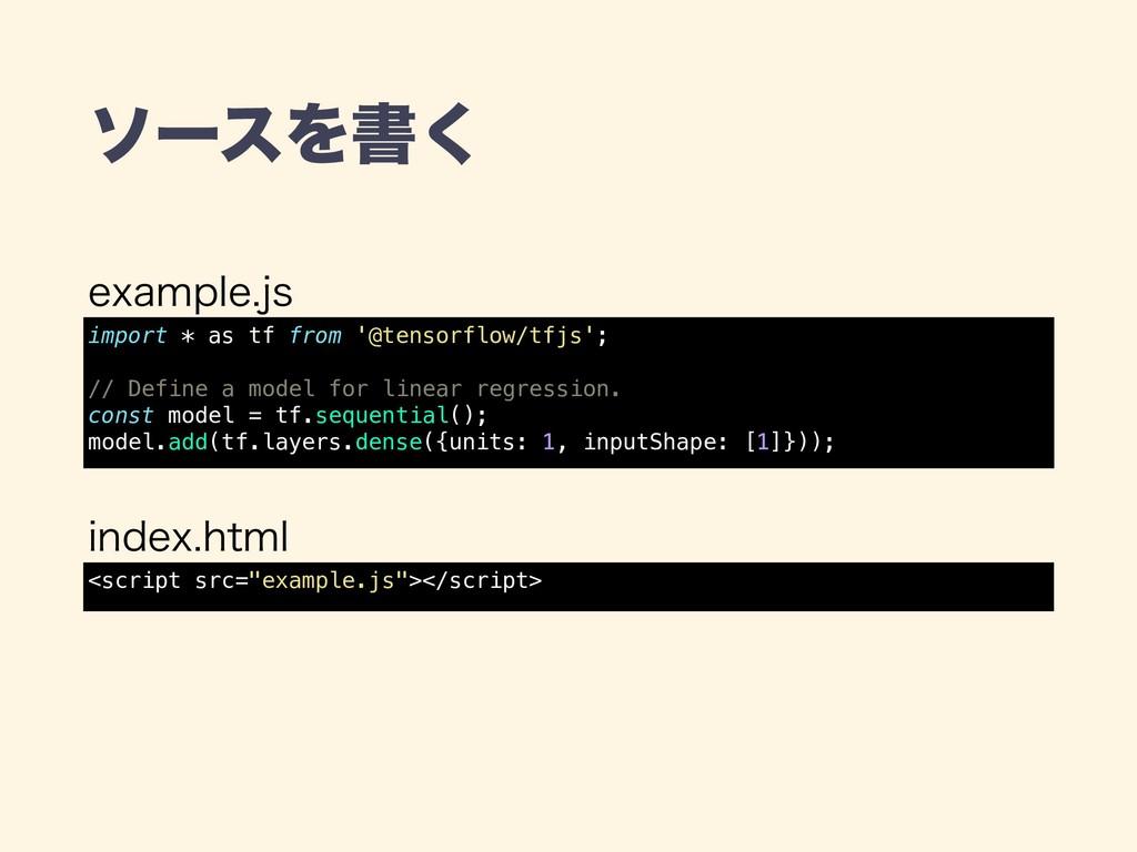 ιʔεΛॻ͘ import * as tf from '@tensorflow/tfjs'; ...