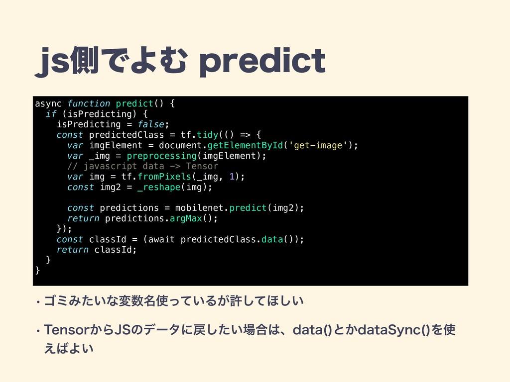 KTଆͰΑΉQSFEJDU async function predict() { if (i...