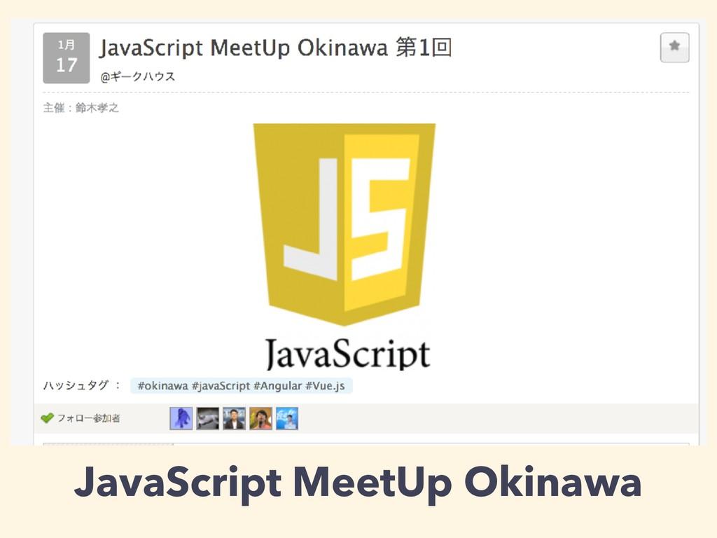 JavaScript MeetUp Okinawa