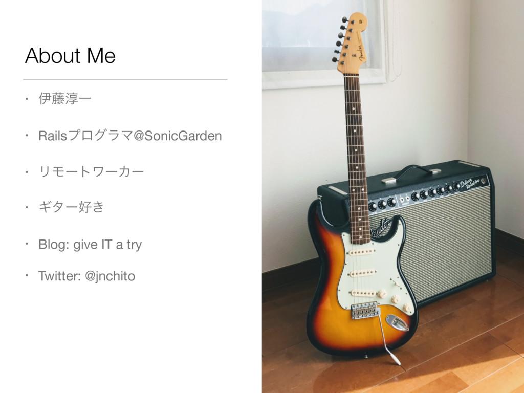 About Me • ҏ౻३Ұ  • RailsϓϩάϥϚ@SonicGarden  • ϦϞ...