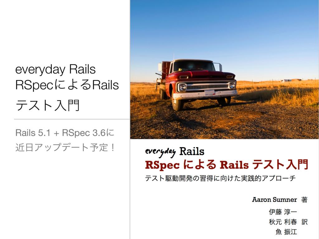 everyday Rails RSpecʹΑΔRails ςετೖ Rails 5.1 + ...