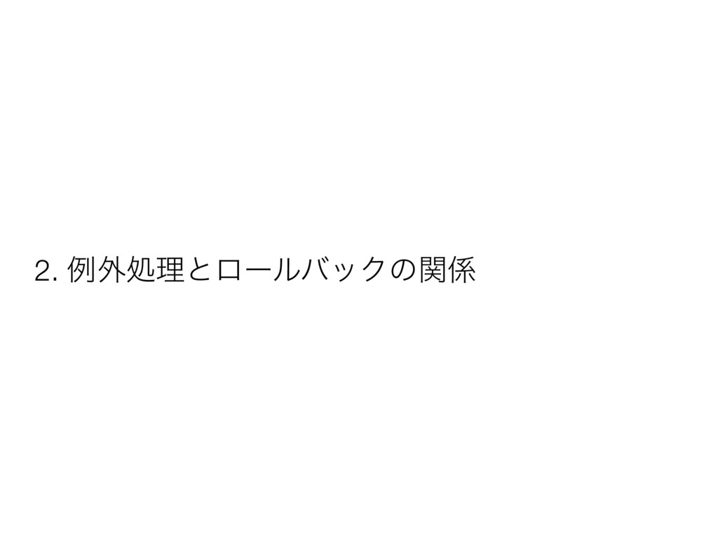 2. ྫ֎ॲཧͱϩʔϧόοΫͷؔ