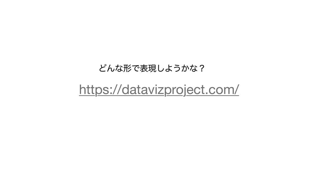 どんな形で表現しようかな? https://datavizproject.com/# http...
