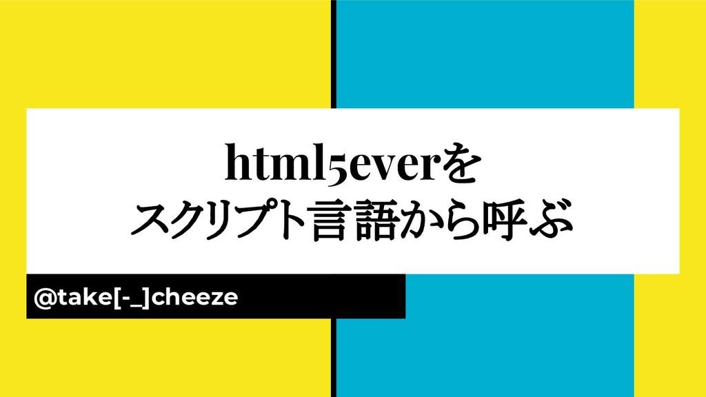 html5everを スクリプト言語から呼ぶ @take[-_]cheeze