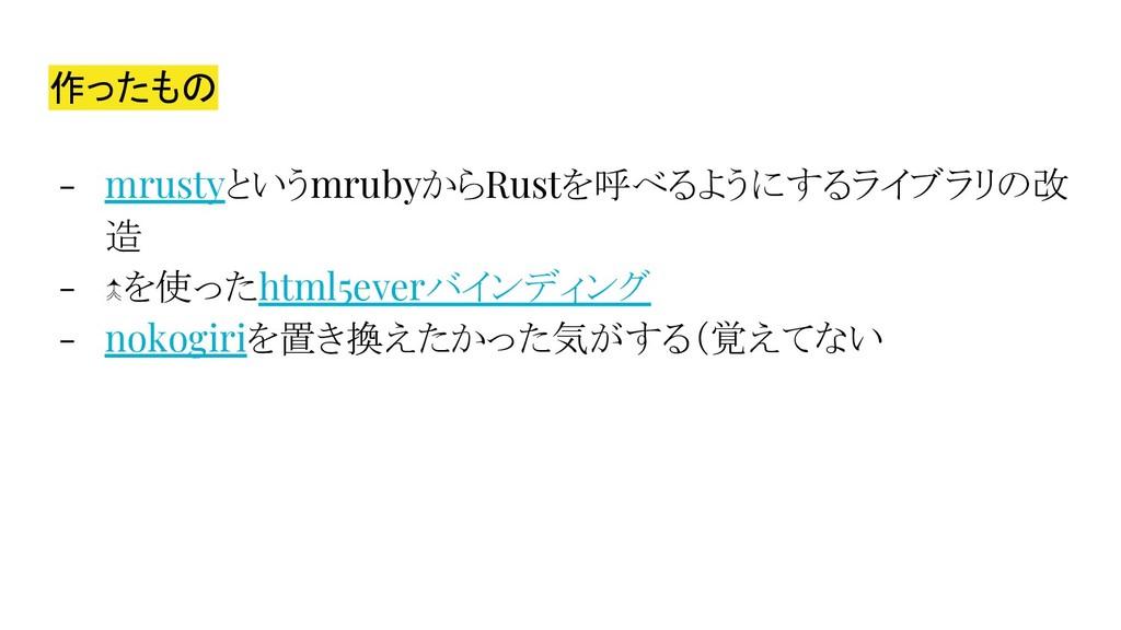 作ったもの - mrustyというmrubyからRustを呼べるようにするライブラリの改 造 ...