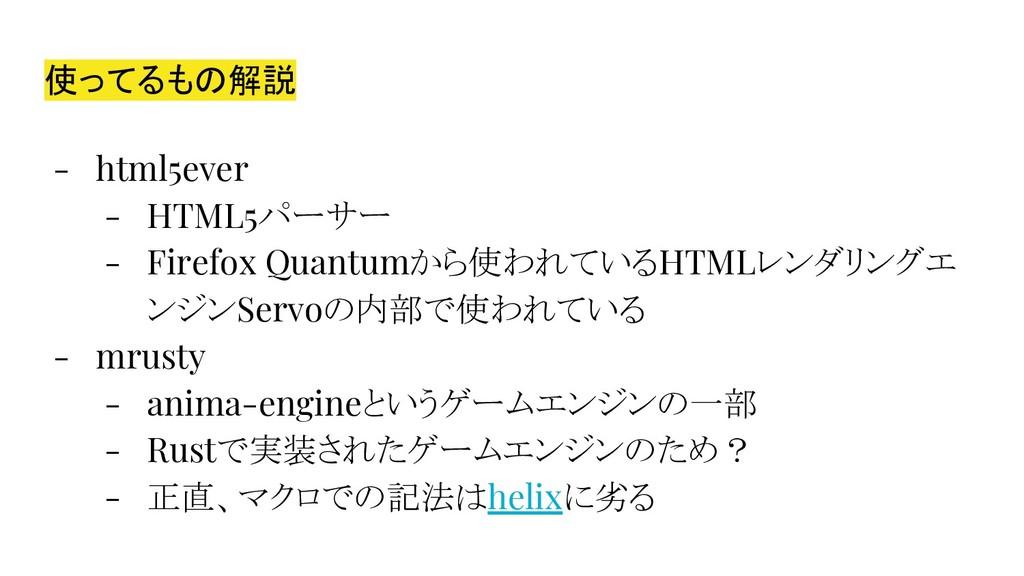 使ってるもの解説 - html5ever - HTML5パーサー - Firefox Quan...