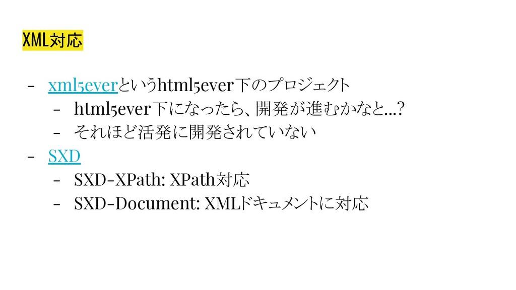 XML対応 - xml5everというhtml5ever下のプロジェクト - html5eve...