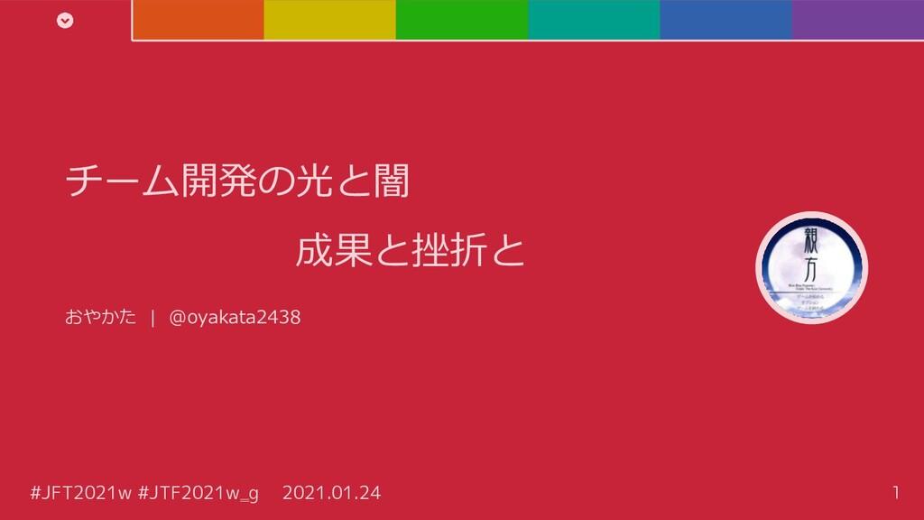 #JFT2021w #JTF2021w‗g 2021.01.24 チーム開発の光と闇 成果と挫...